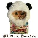【訳あり】 ペットグッズ キャット ペティオ変身ほっかむり パンダ コスプレ(ねこ、猫、ネコ)(コスプレ)