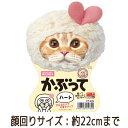 【訳あり】 ペットグッズ キャット マルカン猫用 かぶって ハート(ねこ、猫、ネコ)(コスプレ)
