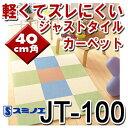 カーペットタイル スミノエ 【 JT-100 】【最安値に挑戦】タイルカーペット 40cm角 遮音1ケース10枚入り【ケース販売】床暖対応はしていません。JT100 jt-100 jt100