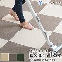 子供 犬 猫の汚れや傷からフローリングを守る軽い! 洗える動かない!滑らない!!床にピッタリ吸着マット 30cm×30cm 約4mm厚18枚セット1畳分になりま...