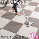 子供 犬 猫の汚れや傷からフローリングを守る軽い! 洗える動かない!滑らない!!床にピッタリ吸着マット 30cm×30cm 約4mm厚90枚セット5畳分になります。送料無料