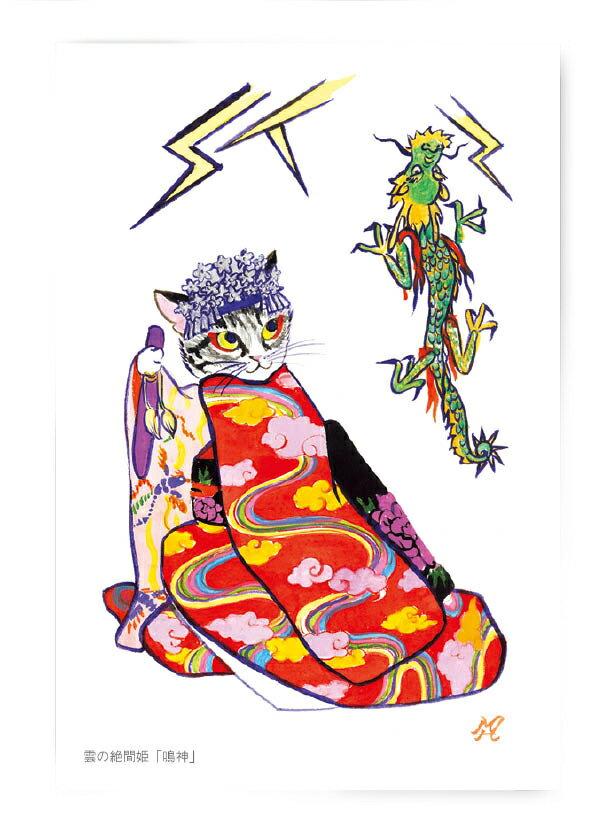D0010猫ポストカードアートボードネコ歌舞伎和伝統芸雲の絶間姫「鳴神」北田浩子
