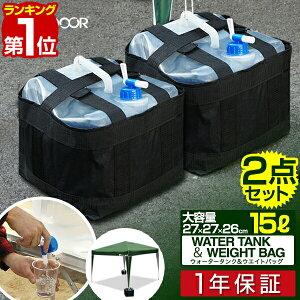 テントウォータータンクウェイトバッグ15Lおもりポリタンク防災飲料水非常用折りたたみタープテント共用ウォータータンク&ウェイトバッグ2個セット【送料無料】