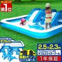 【1年保証】プール ビニールプール キッズスライダープール アシカちゃんシャワー / すべり台 滑り