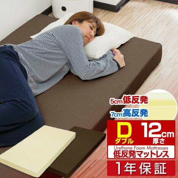 【1年保証】低反発マットレス 12cm コンビ ダブル 寝心地 抜群 低反発マット ベッド…...:smile88:10035750