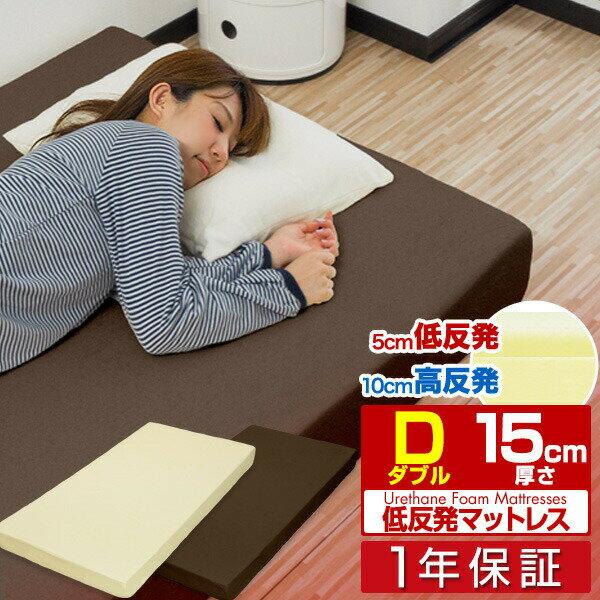 【1年保証】低反発マットレス 15cm コンビ ダブル 寝心地 抜群 低反発マット ベッド…...:smile88:10023653