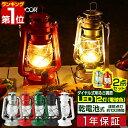 1年保証 LEDランタン 2個セット ランタン ライト 電灯...