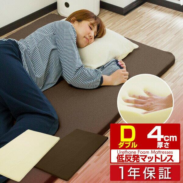 【1年保証】低反発マットレス 4cm ダブル ベッドに敷いても 寝心地 抜群 低反発マット…...:smile88:10023230