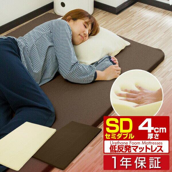 【1年保証】低反発マットレス 4cm セミダブル ベッドに敷いても 寝心地 抜群 低反発マ…...:smile88:10026681
