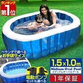プール ビニールプール オーバルプール 中型 クッション 水あそび レジャープール ファミリープール 家庭用プール 子供用プール【送料無料】