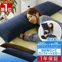 低反発枕 低反発まくら 低反発 ロングまくら ロングピロー 枕 まくら 120cm×35cm 肩こり