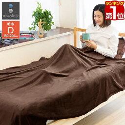 1年保証 毛布 ダブル マイクロファイバー フランネル あったか 洗える 毛布 ダブルサイズ 毛布 軽い 薄い 毛布 暖かい <strong>洗濯機</strong>で丸洗い やわらかい かわいい おしゃれ マイクロファイバー ブランケット ひざかけ ひざ掛け ■