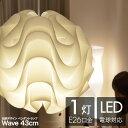 ペンダントライト LED ランプ 北欧風モダンペンダントライト 43cm シェードランプ 照明 LED対応 照明 間接照明 インテ…