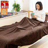 毛布 セミダブル マイクロファイバー マイクロファイバー毛布 ふわっとやさしい肌触り あったか 毛布 セミダブルサイズ 毛布 軽い 薄い 毛布 暖かい 毛布 洗える 洗濯 やわらかい 毛布 マイクロファイバー ブランケット ひざかけ ひざ掛け