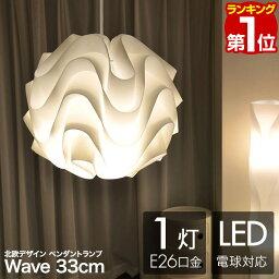 1年保証 <strong>ペンダントライト</strong> LED ランプ 北欧風モダン<strong>ペンダントライト</strong> 33cm シェードランプ 照明 LED対応 照明 間接照明 インテリア スポットライト ペンダントランプ ■[送料無料][あす楽]