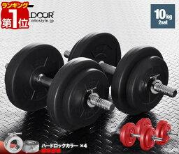 1年保証 <strong>ダンベル</strong> 10kg <strong>2個セット</strong> <strong>ダンベル</strong>セット 計 <strong>20kg</strong> 10kg x 2個 筋トレ グッズ 腕 肩 背筋 胸筋 トレーニング 自宅 宅トレ 調節可能 シェイプアップ 鉄アレイ 2kg 5kg 7.5kg 10kg set ローレット加工 グリップ 滑りにくい 重さ ■[送料無料]