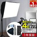 [1年保証] 撮影照明セット 4灯ソケット 撮影 照明 撮影キット 撮影 ライト led 撮影用照明 撮影用ライト 撮影用品 写真 カメラ スタンド セット キット スタジオ照明 スタジオライト 物撮り ライティング[送料無料]