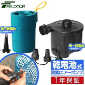 【あす楽】電動ポンプ 電動エアーポンプ 電動 ポンプ 空気入れ 電池 乾電池式 吸気 排気 給排気 簡単 便利【送料無料】