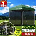 タープテントを蚊帳のように使う!◆2.0mタープテント専用メッシュスクリーンお買得4面セット