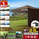 [1年保証] テント タープ タープテント 2.5m 250 ワンタッチ ワンタッチテント ワンタッチタープ 軽量 アルミ 日よけ イベント アウトドア キャンプ UV加工 収納バッグ付 ワンタッチタープテント 2.5 アルミ製 サイドシート 1枚セット FIELDOOR[G3][ ]