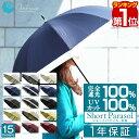 1年保証 日傘 完全遮光 100 遮光 UVカット 遮熱 晴雨兼用 軽量 UPF50 UVカット率99.9 親骨50cm 超撥水 傘 雨具 紫外線対策 シンプル おしゃれ フリル 無地 男性 女性 婦人 メンズ レディース 送料無料