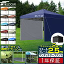 [1年保証] テント タープ タープテント 2.5m 250 ワンタッチ ワンタ...