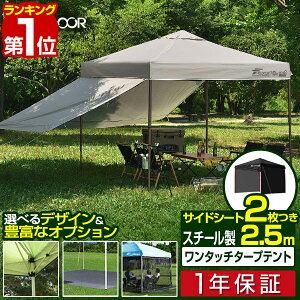 タープテント ワンタッチ ワンタッチタープ イベント アウトドア キャンプ バーベキュー