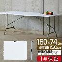 【法人のみ無料配送】[1年保証] ワークテーブル 折りたたみ テーブル 作業台 幅180cm