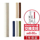 【全品1年保証】キャットタワー用支柱 直径8cm x 長さ60cm 交換 カスタマイズ 設置 組立 簡単 ペット 猫ちゃんタワー