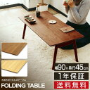 [1年保証] テーブル 折りたたみ 木製 折りたたみテーブル 幅90 x 奥行45cm ローテーブル...