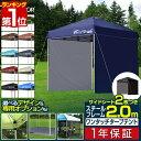 [1年保証] テント タープ タープテント 2m 200 ワンタッチ ワンタッチテント ワンタッチタ...
