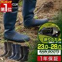 1年保証 長靴 レインブーツ レディース ロング 23-28cm 長くつ 靴 ラバーブーツ メンズ 大きいサイズ 雨 雨用 収納袋付き キャンプ フ..