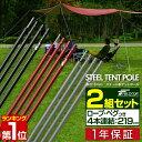 [1年保証]テントポール スチール製テントポール 2本セット...