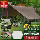 1年保証 タープ テント タープテント ヘキサタープ Mサイ...