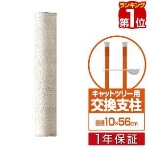 [1年保証] 木登りキャットポール用 支柱 直径10cm x