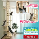[1年保証]キャットタワー 突っ張り 全高240~286cm 運動不足 猫ちゃん TOTEM 木製 家具