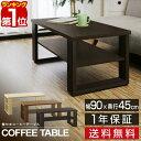 [1年保証]テーブル コーヒーテーブル 幅90cm 机 木目...