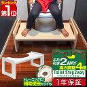 [1年保証] トイレ 踏み台 トイレトレーニング 子供 幼児 キッズ 木製 トイレステップ