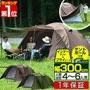 [1年保証]テント ドームテント 大型 4 - 6人用 キャンプテント キャノピ...