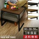 [1年保証]サイドテーブル ワイド コの字 テーブル ベッド...