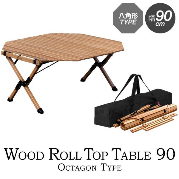 フィールドア ウッドロールトップテーブル 90cm