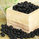【送料無料】1150円ポッキリ黒豆・黒光豆約 1kg 北海道産平成28年度産新物 送料込み 970g