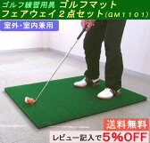〔送料無料〕室外,室内両用 ゴルフ練習用具 / ゴルフ練習マット 「ゴルフマット フェアウェイ2点セット」(GM1101)【P25Apr15】