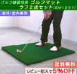 〔送料無料〕室外,室内両用 ゴルフ練習用具 / ゴルフ練習マット 「ゴルフマット ラフ2点セット」(GM1201)【P25Apr15】