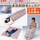 [ 日本製 + 送料無料 ※一部地域除く]寝袋,ケット,クッションにもなる 「多目的 羽毛シュラフ」( チェック柄 ) ※メーカー直送品※