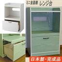 [ 日本製 ・ 完成品 ]コンパクト & シンプル な「ミニ食器棚 YB-A( レンジ台 )」 幅60 ※メーカー直送品※ 送料込無料