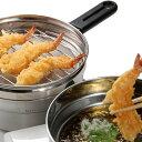 オダジマ 活性炭付らく揚げポット 20cm IH対応 天ぷら鍋兼オイルポット