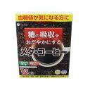 【代引料無料】ファイン 機能性表示食品 難消化性デキストリン(食物繊維) メタ・コーヒー 108g(9g×12袋)