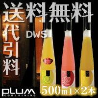 【送料無料】【代引料無料】「PLUM ジュレ梅酒 500ml」 お好きな組合せ2本セット (PLUM ジュレ梅酒シリーズ) 【smtb-k】【ky】