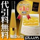 【代引料無料】PLUM ジュレ梅酒 なつみかんのジュレ梅酒 500ml (PLUM ジュレ梅酒シリーズ)